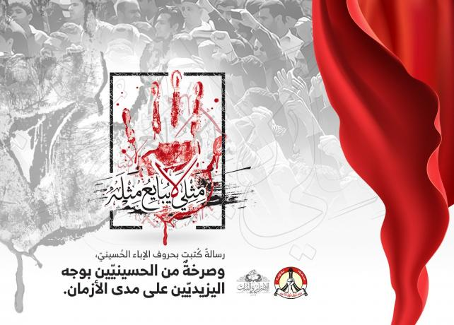 Bahrain welcomes Ashura by renewing its pledge of non-allegiance to Yazid of era