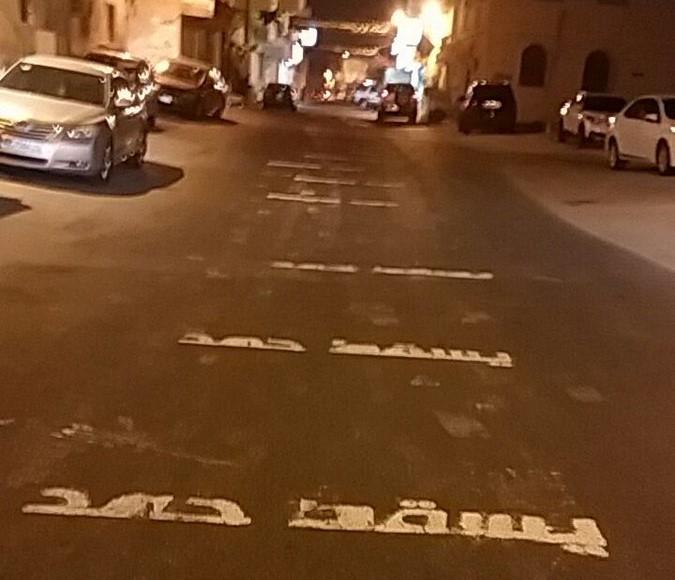 «حمد تحت الأقدام» مجددًا غرب العاصمة المنامة