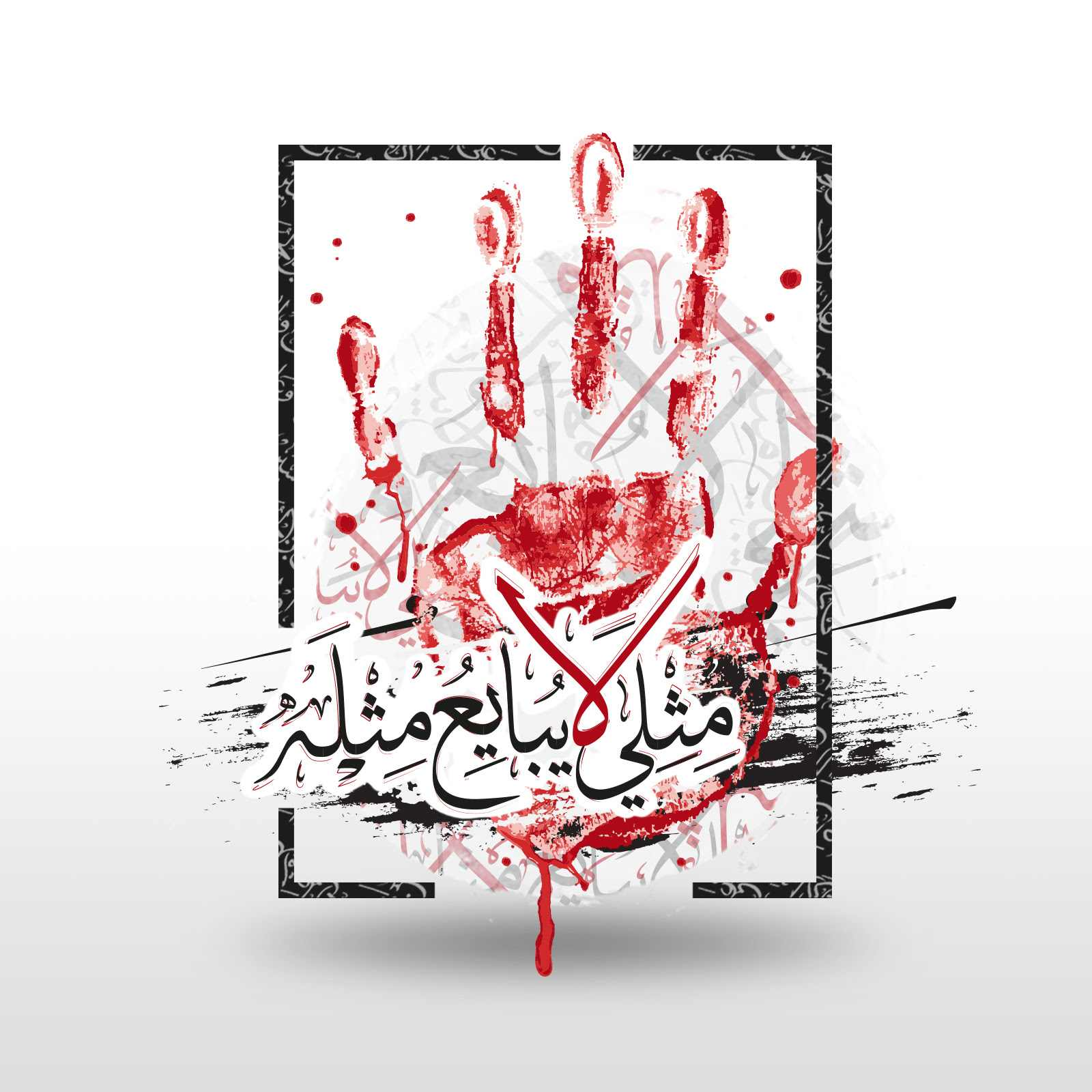 Coalition of 14Feb youth revolution launches its Ashura slogan for 1440H