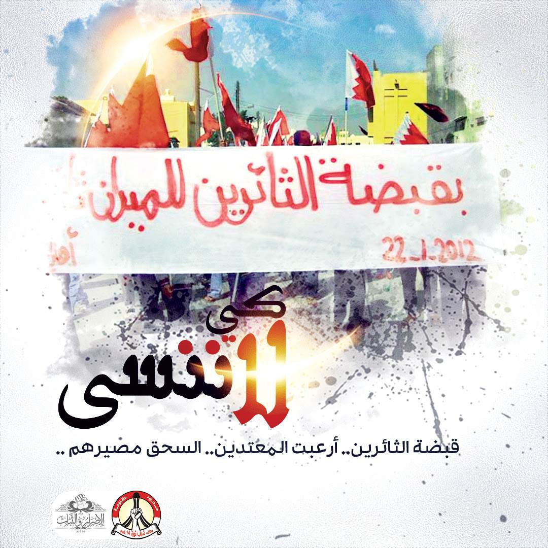 Second section of campaign «Let's not forget » recalls Bahrain People's heroism