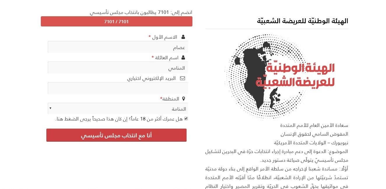 القيادي في ائتلاف 14 فبراير «عصام المنامي» يوقّع على «العريضة الشعبيّة» إلكترونيًّا