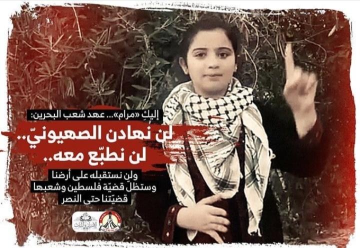 ائتلاف 14 فبراير يردّ على الطفلة الفلسطينيّة «مرام»: لن نستقبل الصهيونيّ على أرضنا