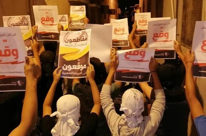 أهالي بني جمرة يتظاهرون دعمًا للتوقيع على العريضة الشعبيّة