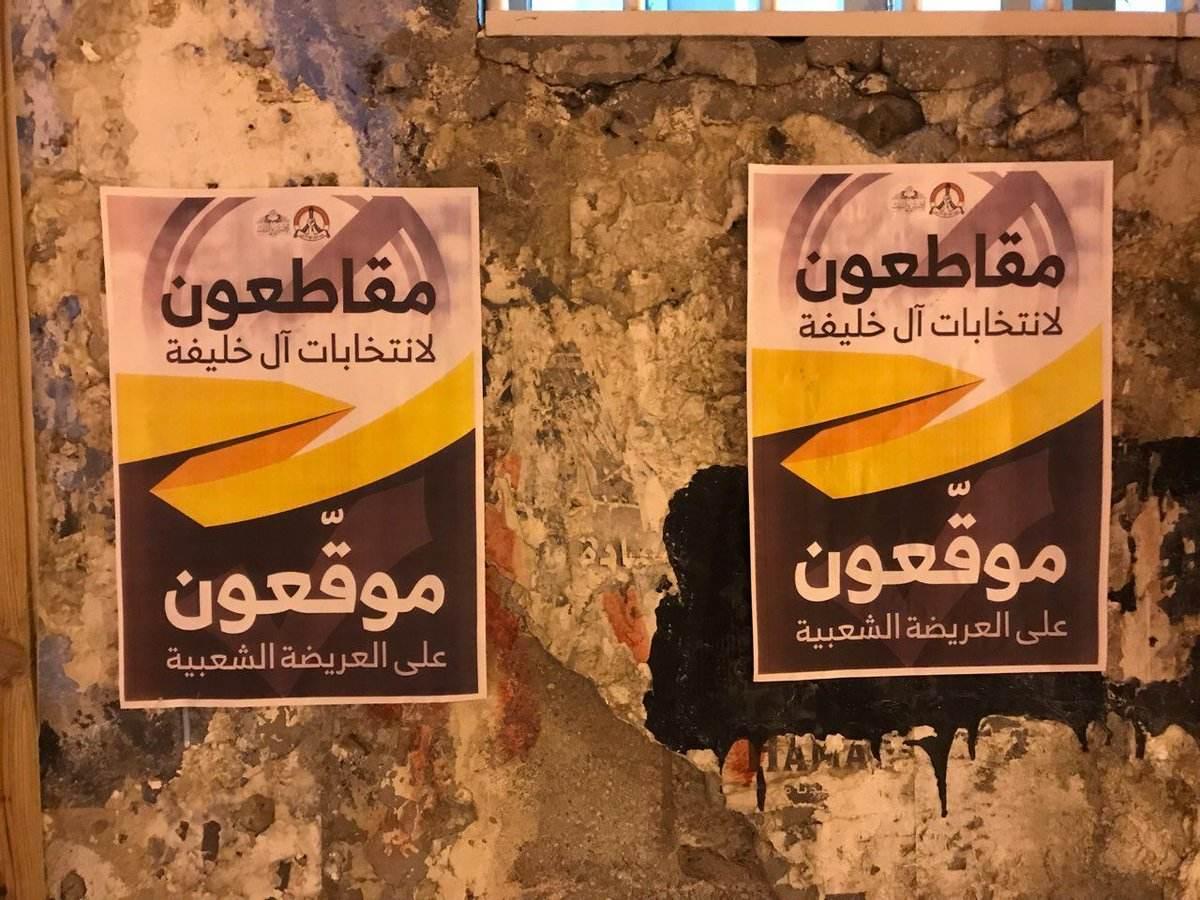 جدران «عاصمة الثورة سترة» تزدان باليافطات المؤيّدة لمشروع «العريضة الشعبيّة»