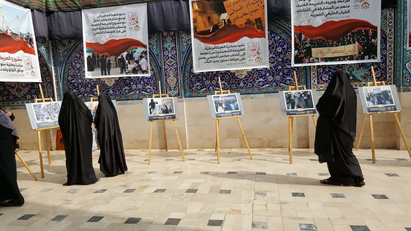 دعوات إلى توقيع العريضة الشعبيّة في معرض «ثورة البحرين» في دمشق