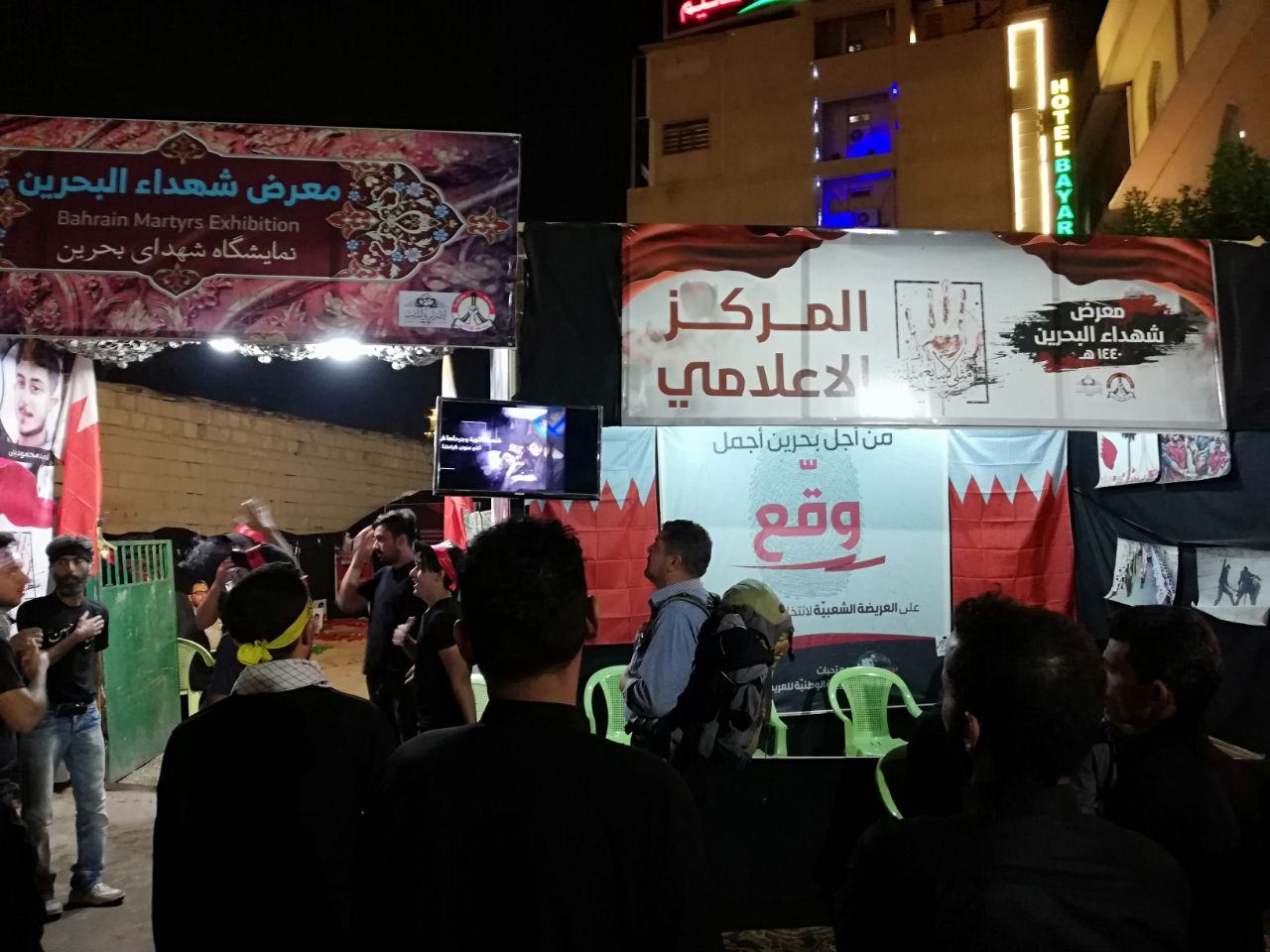 """During Fifth Day of """"Bahrain's Martyrs Exhibition"""": Distinguished Presence"""