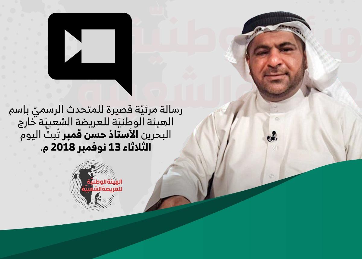 الهيئة الوطنيّة تبثّ رسالة مرئيّة للمتحدث الرسميّ باسمها خارج البحرين الأستاذ«حسن قمبر»