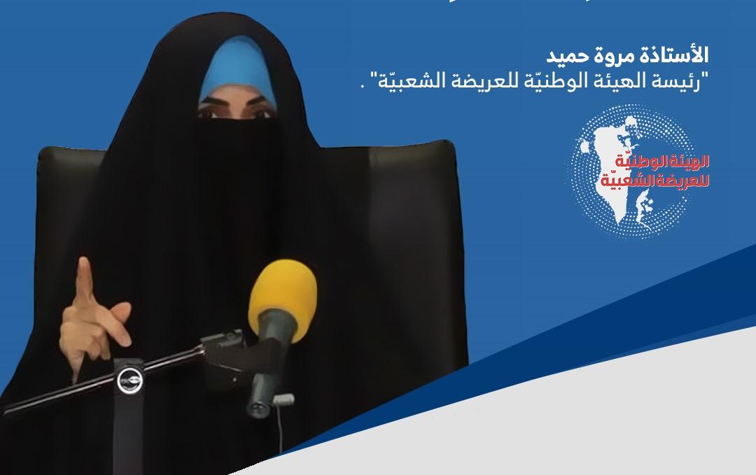 في تصريح لوكالة يونيوز.. رئيسة الهيئة الوطنية: العريضة الشعبيّة تشهد إقبالًا واسعًا وتستقطب أبناء الطائفتين في البحرين
