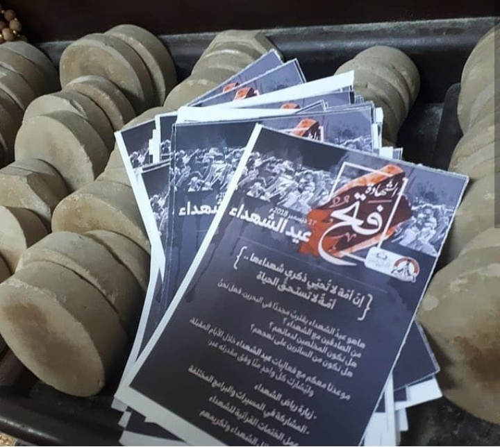 مناطق البحرين تشهد فعاليّات تمهيديّة لـ«عيد الشهداء»