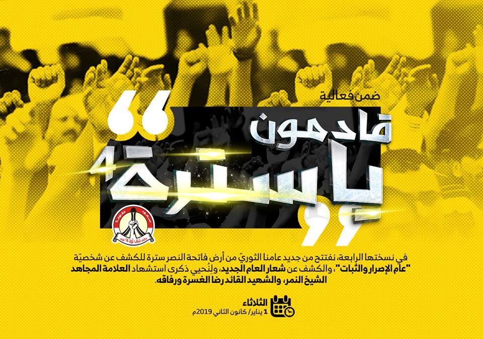 عاصمة الثورة تحتضن فعاليّة «قادمون يا سترة- 4»
