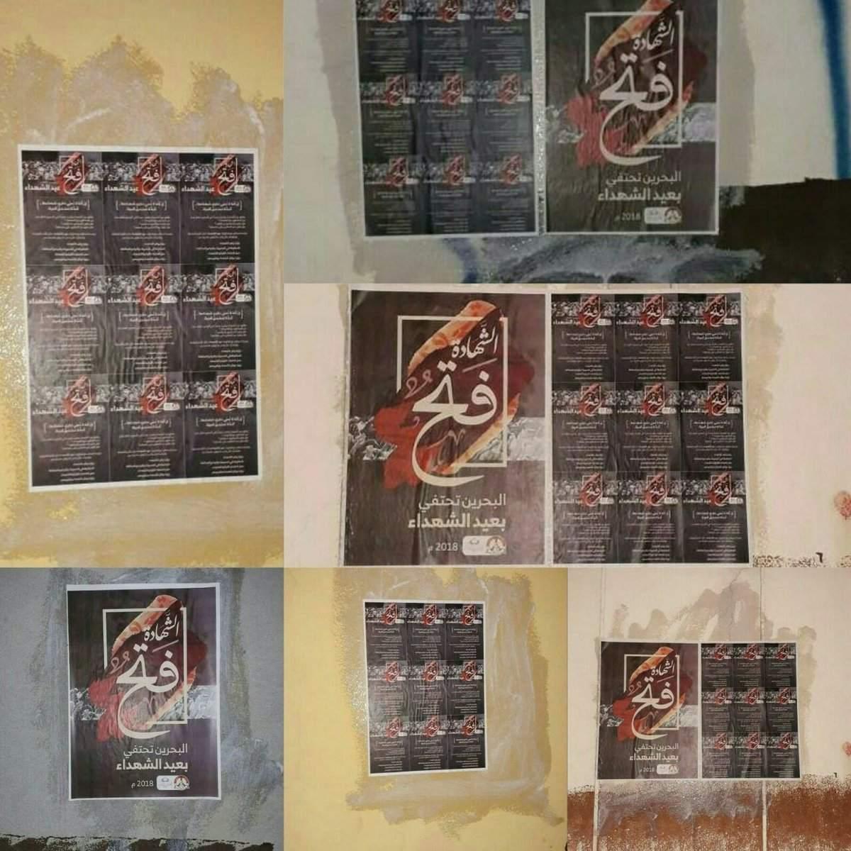 الشعارات الثوريّة تزيّن صحيفة الأحرار في باربار وعالي