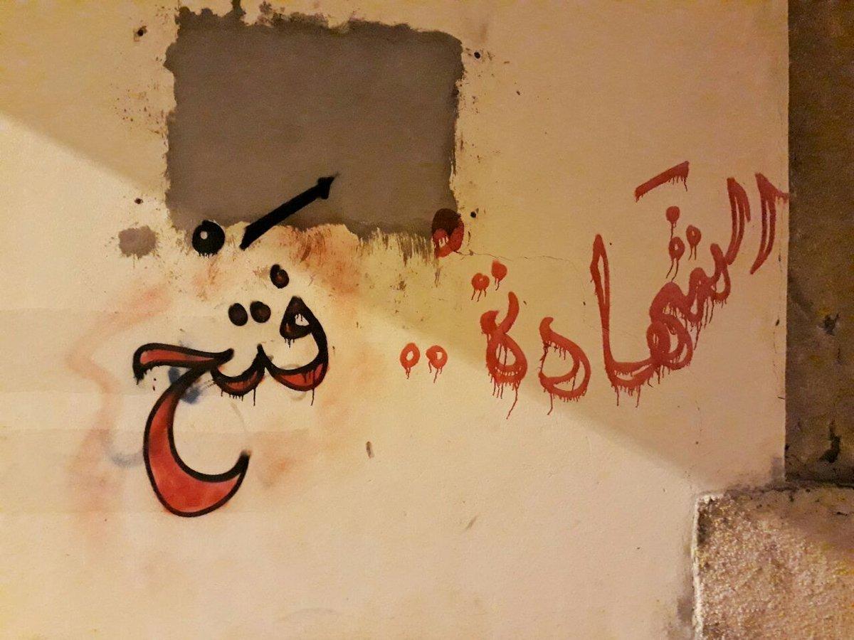 «صحيفة الأحرار» تزدان بالشعارات الثوريّة وصور الشهداء عشيّة عيدهم