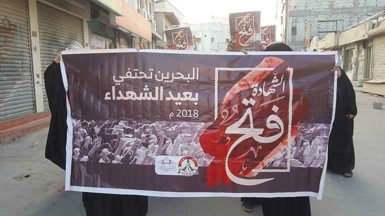أهالي البحرين يحيون «عيد الشهداء» على الرغم من القمع الشديد