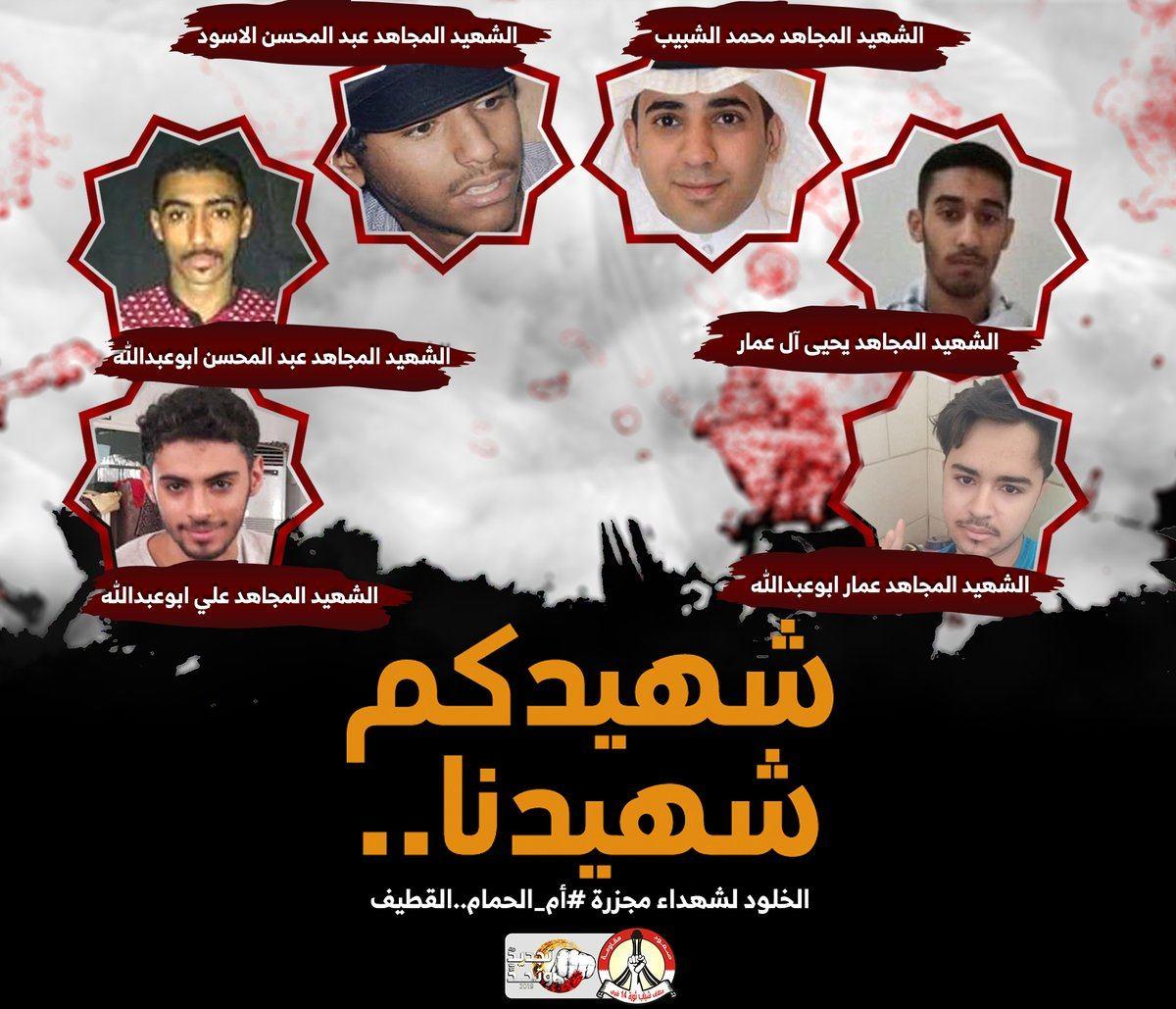 الائتلاف مندّدًا بمجزرة آل سعود بحقّ ثوّار القطيف: هذا النظام لا تردعه إلّا المقاومة