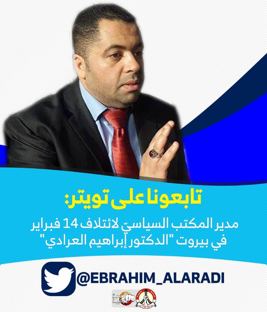 المكتب السياسيّ لائتلاف 14 فبراير في بيروت يدشّن حسابه الرسميّ على تويتر