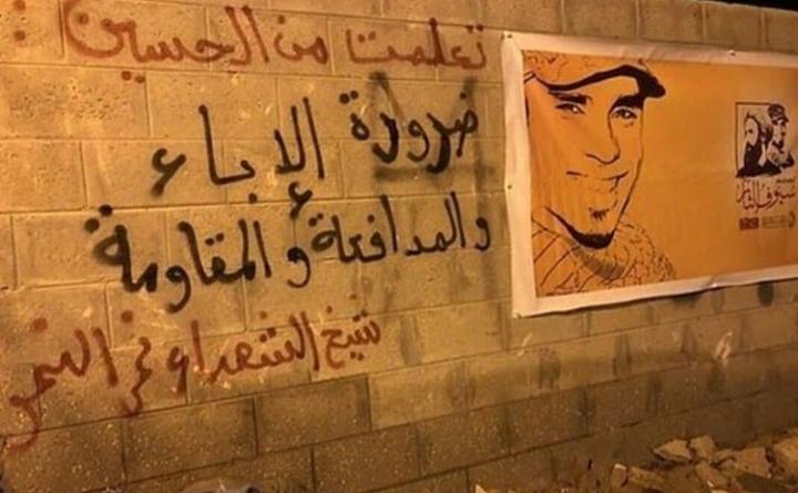 صحيفة الأحرار في بلدة المالكيّة تزدان بالعبارات الثوريّة