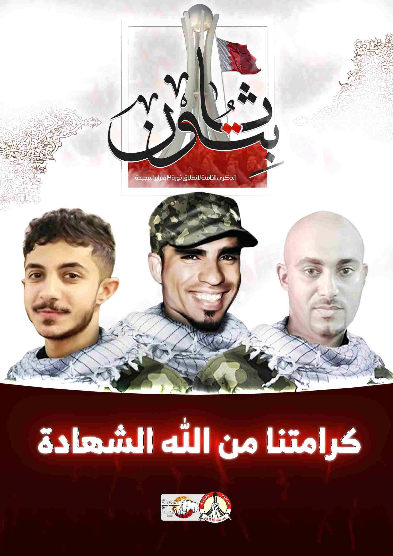 ائتلاف 14 فبراير يدعو إلى مسيرة تأبينيّة لشهداء «المقاومة الحسينيّة»