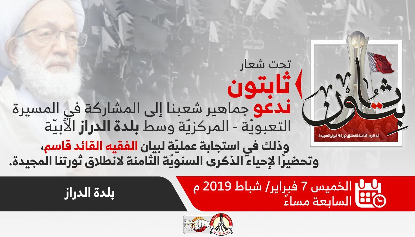 ائتلاف 14 فبراير يدعو إلى مسيرة «ثابتون» اليوم في الدراز