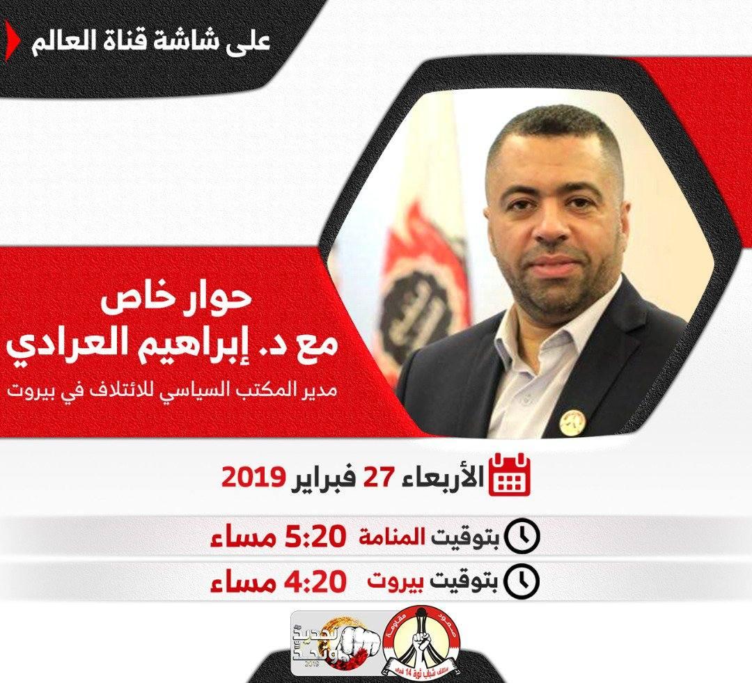 اليوم.. الدكتور إبراهيم العرادي في حوار خاص مع قناة العالم