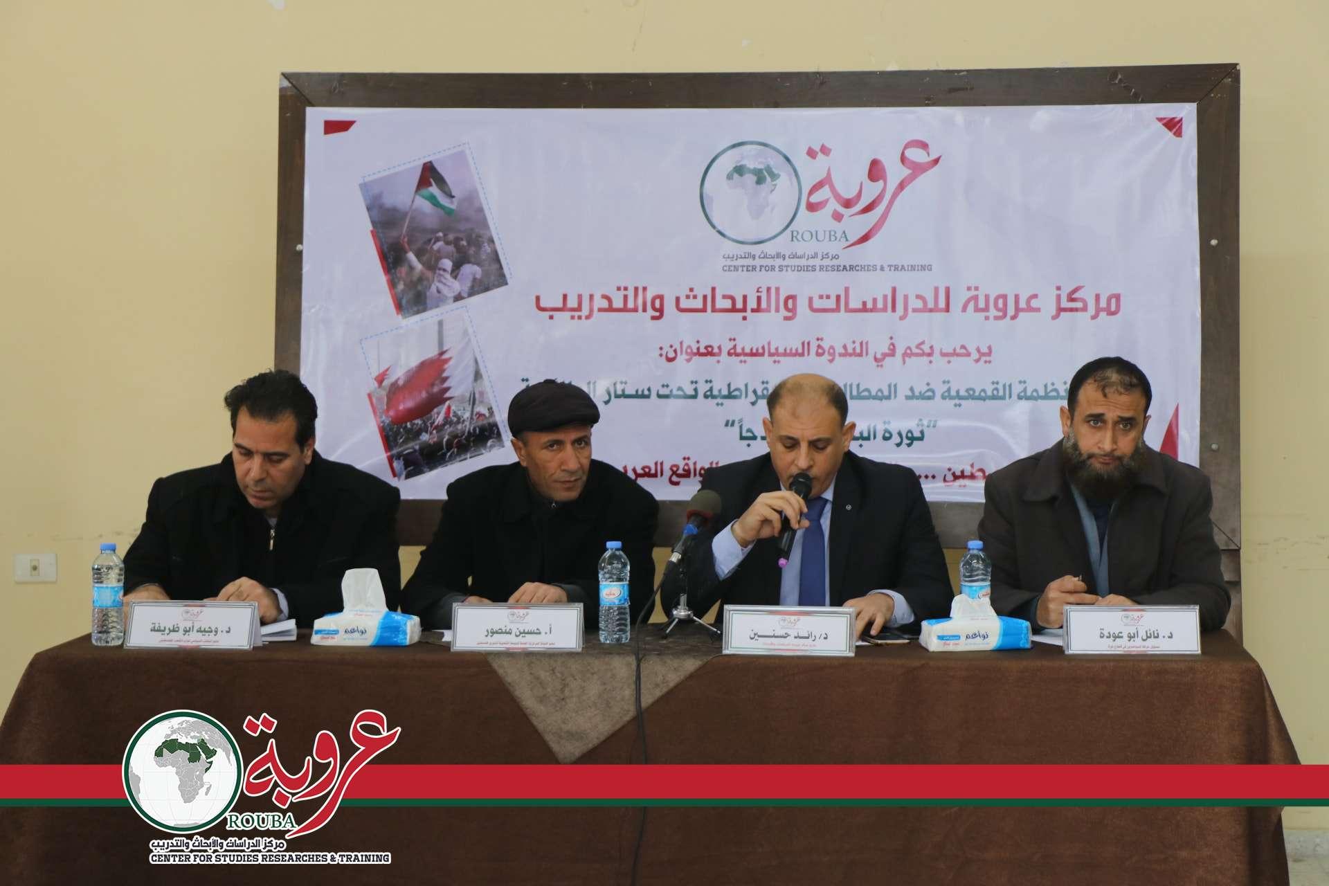 مركز عروبة ينظّم ندوة سياسيّة تضامنًا مع شعب البحرين في ذكرى ثورة 14 فبراير