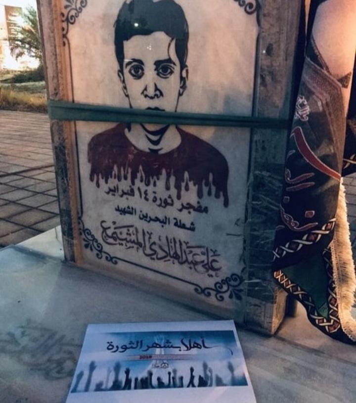 مناطق البحرين تستقبل شهر فبراير الثبات بفعاليّات متنوّعة