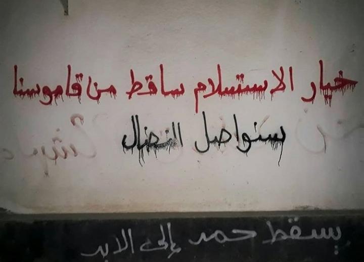 صحيفة الأحرار في كرزكان تزدان بالعبارات الثوريّة