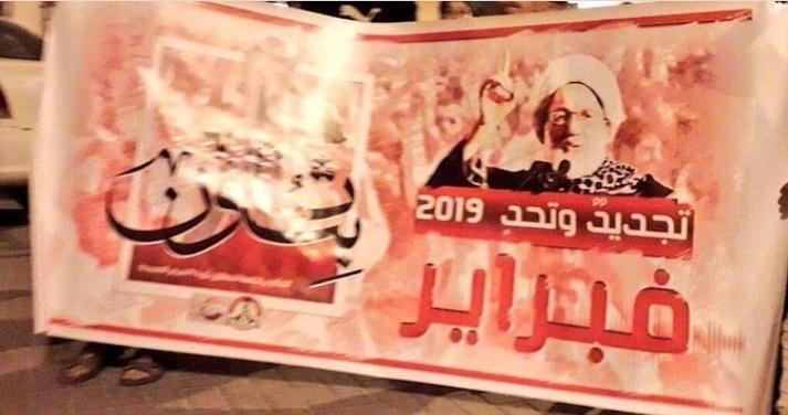 مظاهر «العصيان المدني» تجتاح مناطق البحرين في ليلة 14 فبراير