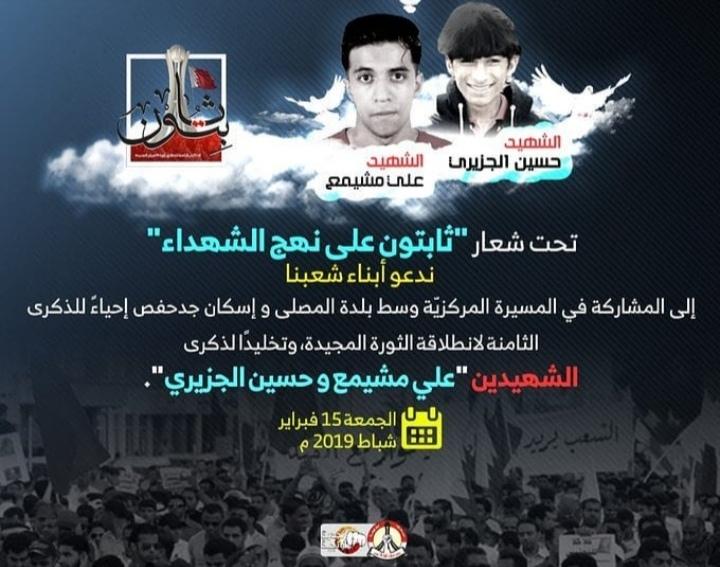 ائتلاف 14 فبراير يدعو إلى المسيرة المركزيّة «ثابتون على نهج الشهداء»