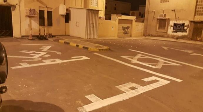 Preparing for march «No normalization with the Zionists» Bahrainis trampling Hamad's name