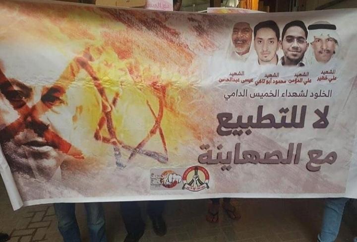 لليوم الثاني تظاهرات رفض التطبيع مع الصهاينة تعمّ عددًا من المناطق