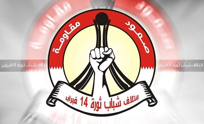 ائتلاف 14 فبراير يدين تعنّت الكيان الخليفيّ في الإفراج عن معتقلي الثورة لتشييع ذويهم