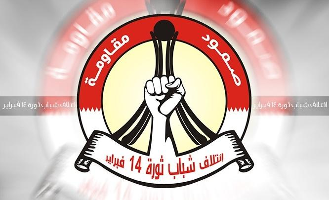 Coalition of 14 Feb honors towns of Bahrain, whose people participated in events of eighth anniversary of revolution.