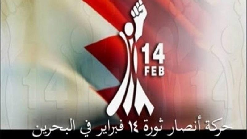 حركة أنصار شباب ثورة 14 فبراير تدعو الجماهير إلى المشاركة الفعالة في مسيرات «لا للتطبيع مع الصهاينة»
