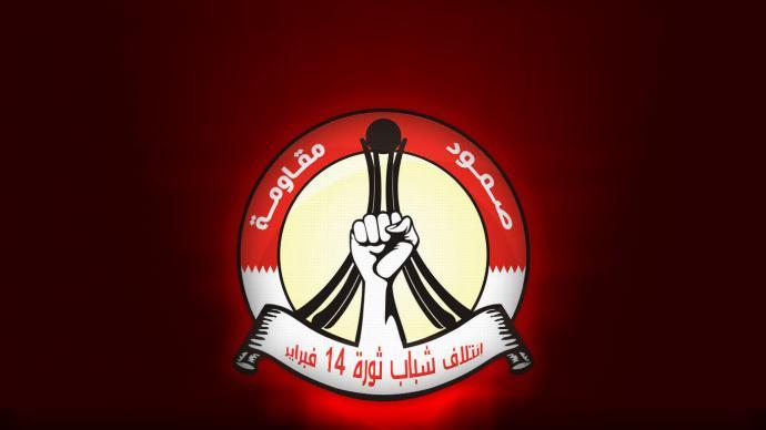 ائتلاف 14 فبراير يحيّي شعب القطيف في ذكرى ثورته الثامنة