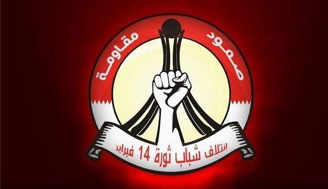 ائتلاف 14 فبراير يدعو إلى عصيان مدنيّ جزئيّ في الذكرى الثامنة لثورة البحرين