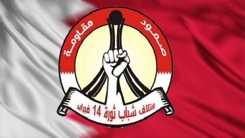 ائتلاف 14 فبراير: تعنّت الكيان الخليفيّ في الإفراج عن معتقلي الثورة الأحرار لتشييع ذويهم هو انتهاك فاضح لإنسانيّتهم