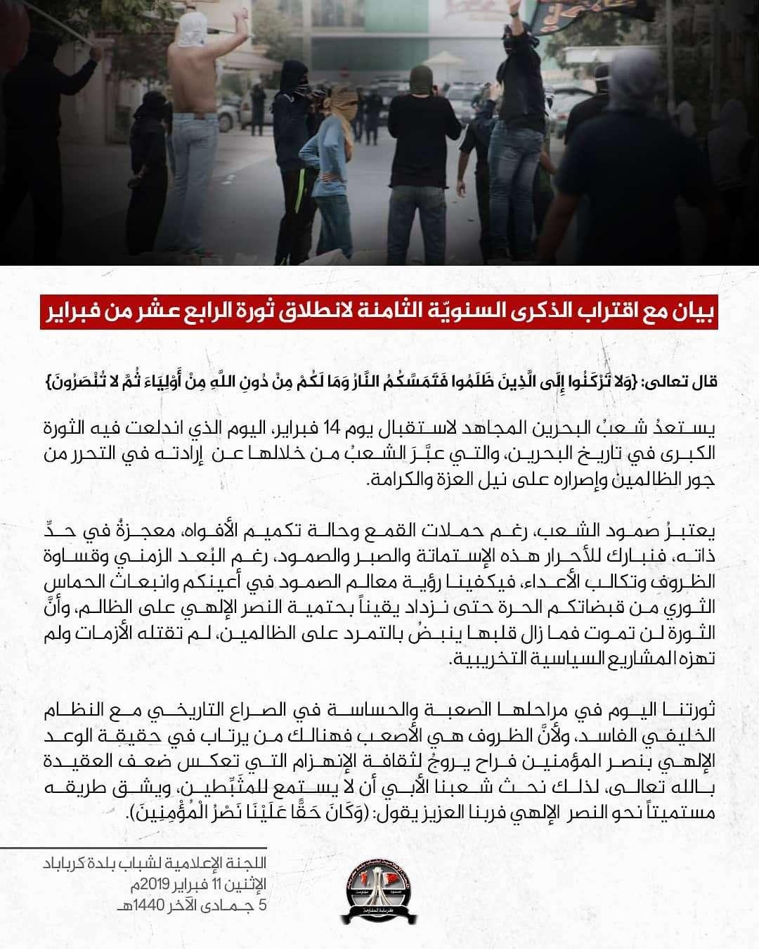 أهالي كرباباد: نبارك لشعب البحرين استماتته وصبره وصموده في ثورته