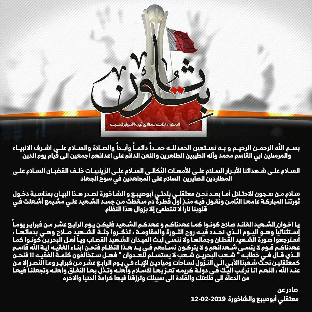 معتقلو أبو صيبع والشاخورة: نحثّ شعبنا الأبيّ على النزول إلى ساحات الإباء يوم 14 فبراير
