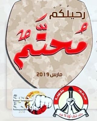 ائتلاف 14 فبراير ينشر مجموعة من التعليمات والإرشادات العامّة المتعلّقة بـخطوات «المقاومة المدنيّة»