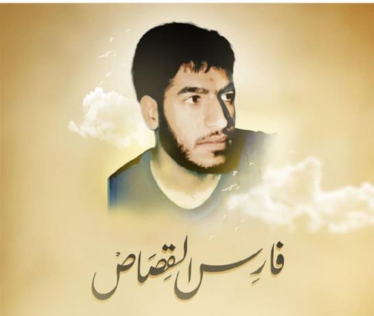 Al-Niwaidrat commemorates anniversary of Faris al-Qassas, the  martyr Issa Qambar