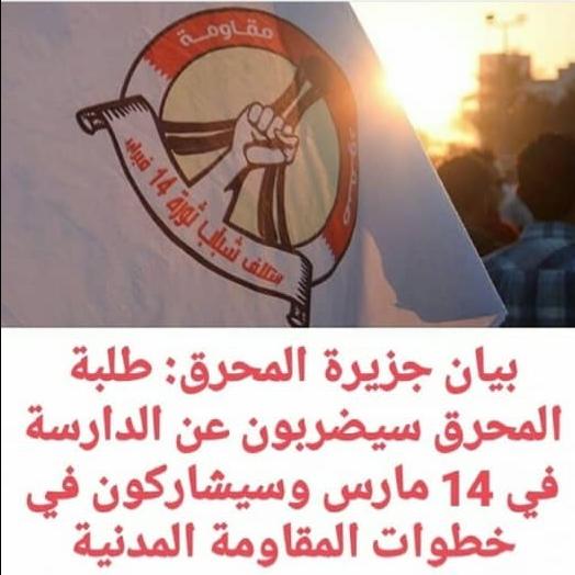 أهالي المحرّق: الطلبة سيُضربون عن الدراسة في 14 مارس وسيشاركون في خطوات المقاومة المدنيّة