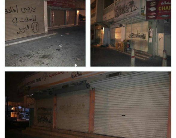 Various events take place in a number of Bahrain's areas  in commemoration of the ominous occupation