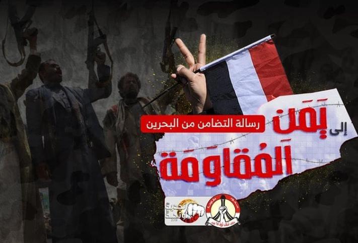 ائتلاف 14 فبراير يدعو إلى فعاليّات «يمن المقاومة»