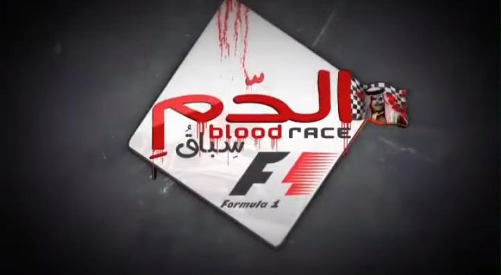 رفضًا لإقامة سباقات الفورمولا في البحرين.. ائتلاف 14 فبراير يدعو إلى فعاليّات «سباق الدم»