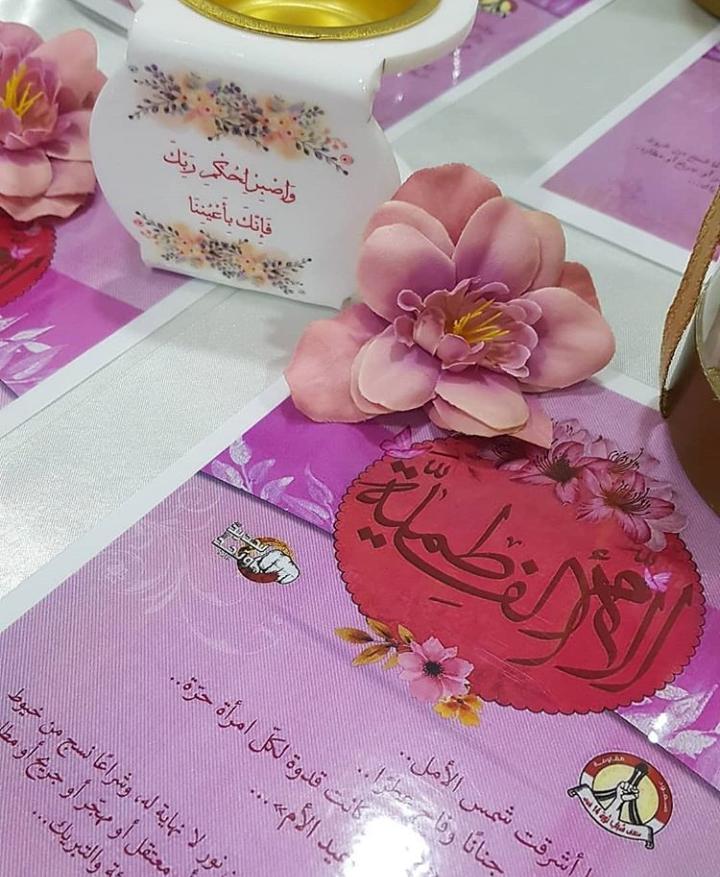 نسويّة ائتلاف 14 فبراير تهنّئ أمّهات البحرين في عيد الأم