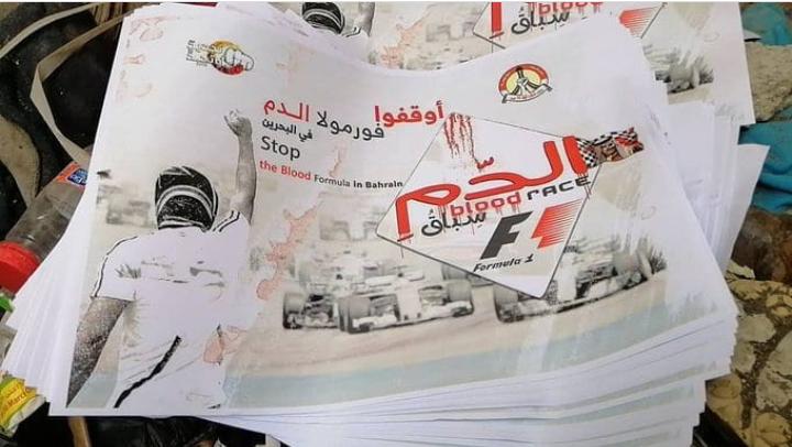 استعدادات لفعاليات رفض «سباق الدم» في بلدات البحرين
