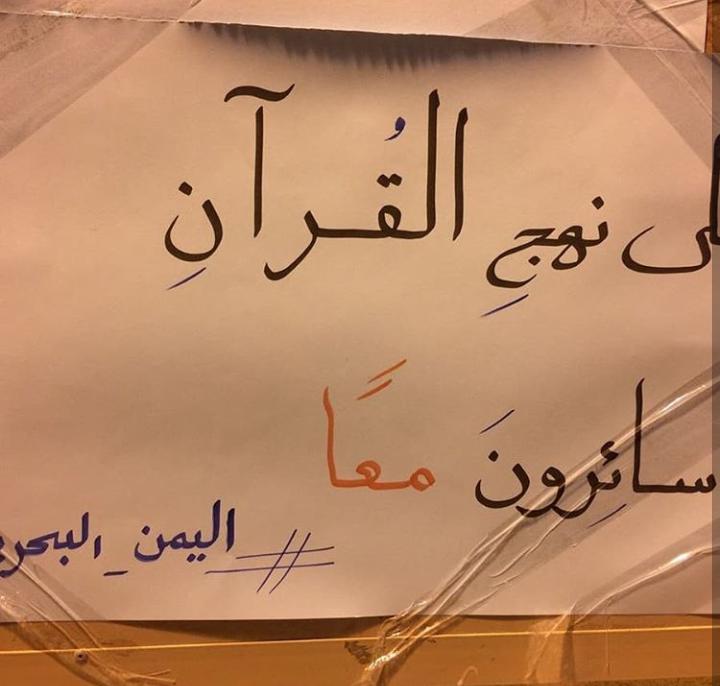 صحيفة الأحرار في النويدرات تزدان بالعبارات الثوريّة وفاءً لدماء الشهداء وتضامنًا مع شعب اليمن