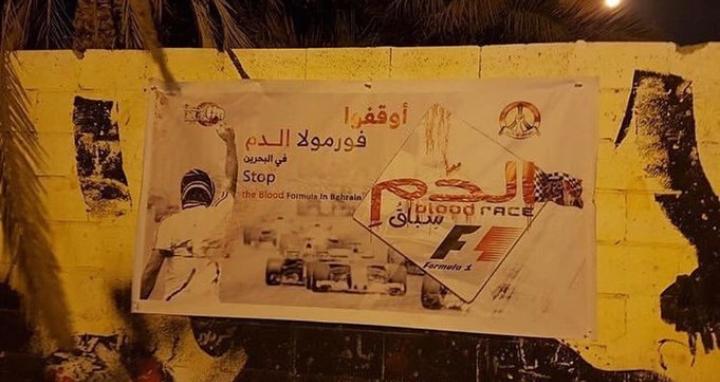 تعليق الشعارات المناهضة لـ«سباق الدم» في أبو صيبع والشاخورة