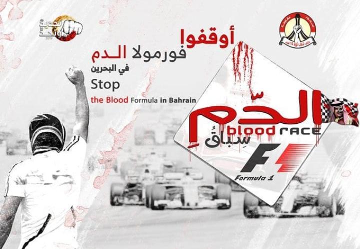 المركز الإعلامي في ائتلاف 14 فبراير يدشّن حملة إعلاميّة مناهضة للفورمولا 1