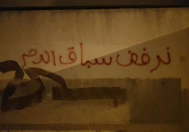 صحيفة الأحرار في الديه وكرّانة تزدان بالشعارات الرافضة لـ«سباق الدم»